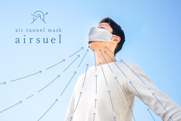 エアスエル(Airsuel)